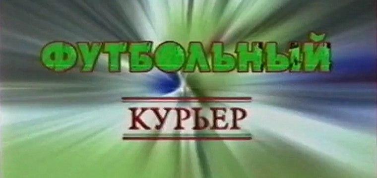 Футбольный курьер (REN-TV, 2002) Фрагмент