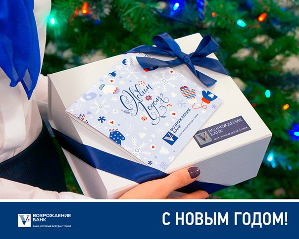 Дорогие друзья, спешим поздравить вас с наступающим Новым годом!  Же
