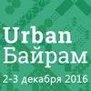 UrbanБайрам – градостроительный форум