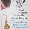 Фестивали и конкурсы ДМШ №1 г. Вологда