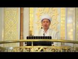 Береке бастауы - бірлік пен бейбітшілік - Ербол Абдуахитұлы (жұма уағызы)