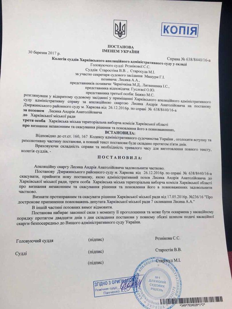 Суд заочно арестовал сына экс-мэра Одессы Боделана по делу о пожаре в Доме профсоюзов 2 мая 2014 года - Цензор.НЕТ 1762