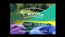 9_07_17 - Открытие летней горки для катания на тюбингах!