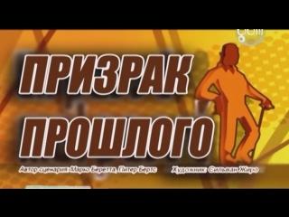 Уличный Футбол: 3 сезон, 23 серия