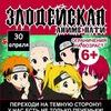 Ближайшая пати 30 апреля Злодейская аниме пати6+