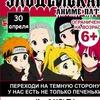 Бесплатно на 30 апреля Злодейская аниме пати6+