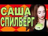 Саша Спилберг, Про Маньяков Из Одессы