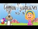 Паровоз Букашка,  Цыплёнок Пи, Свинка Пеппа - Сборник новых, весёлых мультиков - С ...