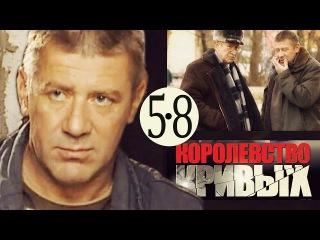 Королевство кривых... (5, 6, 7, 8 серии) детективный сериал
