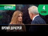 Время дочерей 4 серия - Мелодрама  Фильмы и сериалы - Русские мелодрамы