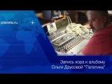 Алёна в записи хора к альбому Ольги Дзусовой