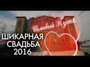 САМАЯ КРАСИВАЯ СВАДЬБА В ЧЕЧНЕ 2016