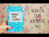 WRECK THIS JOURNAL 10 МИНИ-ОБЗОР| Silva Si