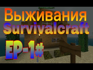 Survivalcraft | Қазақша выживания - #1 [KZ]