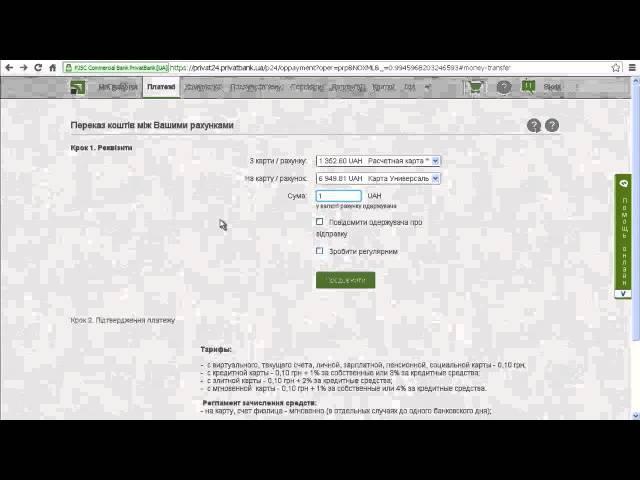 Приват24 Інструкція - Переказ між Вашими рахунками