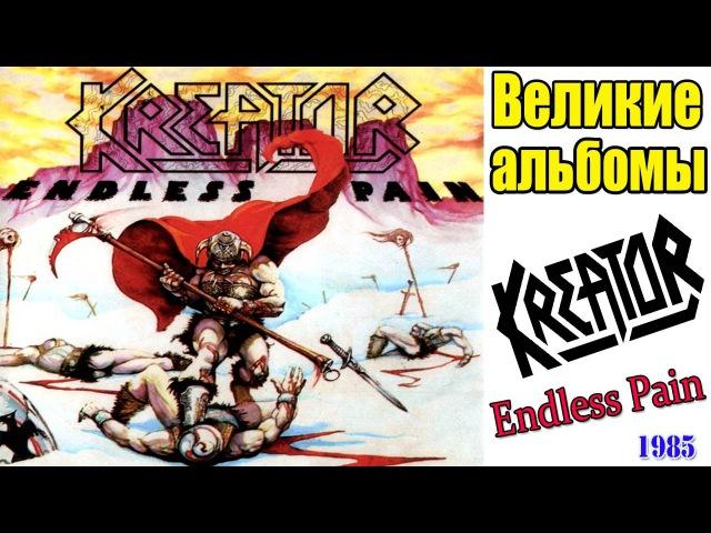 Великие альбомы-Kreator(Endless Pain)-Рецензия,обзор