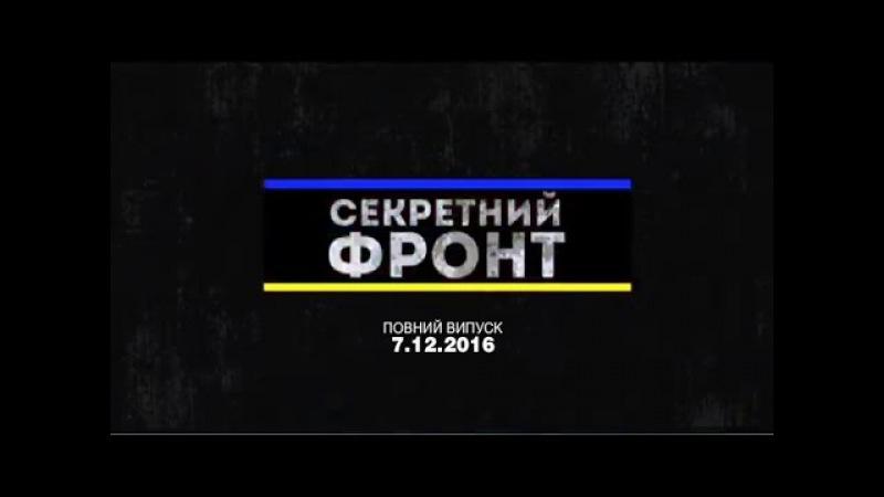 Секретный фронт - выпуск от 7.12.2016 - климатическое оружие, рэкет 90-х, разведчицы УПА