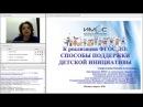 О А Скоролупова Поддержка детской инициативы в образовательном процессе детского сада