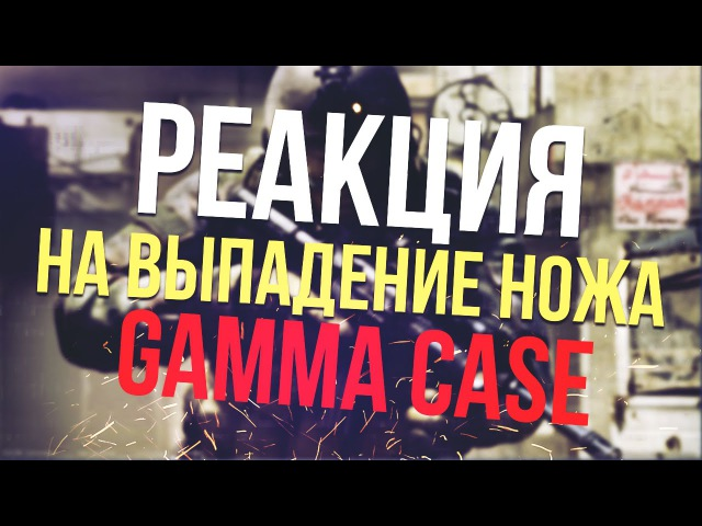 Реакция людей на выпадение ножа CS GO Открытие Gamma Case