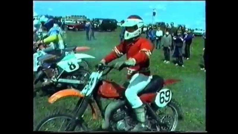 Мотокросс г.Кунгур (Пермская область) 1993г меж областной мотокросс лето