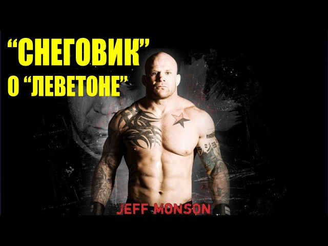Джефф