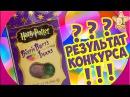 1 сентября 2016 Результаты конкурсы на Бобы Гарри Поттера Определяем победителя через Lizaonair