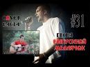 Баста - Выпускной Медлячок, в исполнении парня, класно играет и поёт под гитару! cover кавер 31