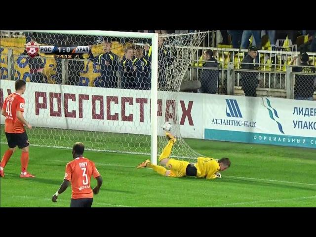 Футбол. РФПЛ. 29-й тур. Ростов - Урал 1:0 74' Сердар Азмун