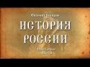 Евгений Спицын. История России. Выпуск №25. Иван Грозный. Часть II