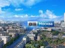 Вести-Москва / Cмотреть все выпуски онлайн / Russia