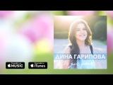 Дина Гарипова - Ты для меня (премьера песни, 2016)