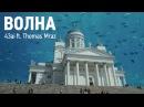 43ai - Волна (Feat. Thomas Mraz) (2016)