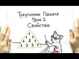GetAClass - Треугольник Паскаля 2. Свойства