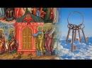 Ключи от Небесного Царства