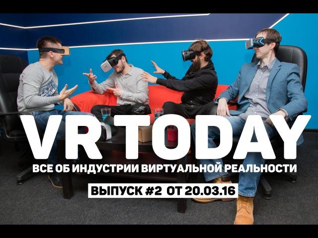 VRToday 2 Развитие и популяризация VR в России