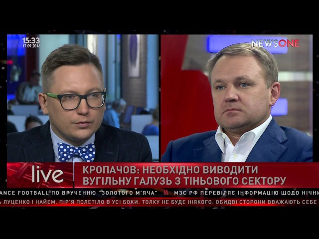 Кропачев: больший процент угольной отрасли в Украине работает в зоне криминала 17.09.16
