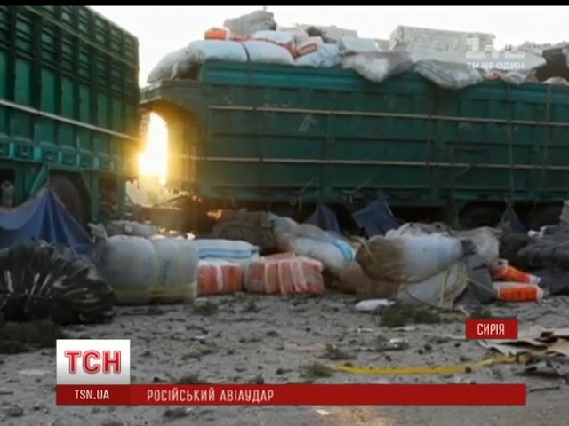 7 Російські винищувачі розбомбили гуманітарний конвой у Сирії