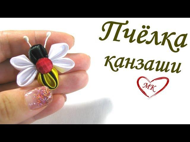 Пчелка канзаши. Мастер класс для начинающих.