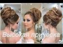 Как сделать высокую свадебную причёску Свадебная прическа