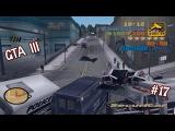 GTA III (Прохождение) ● ГРУППОВУШКА С КОПАМИ ● #17