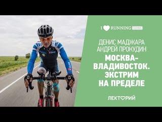 Москва - Владивосток. Red Bull Trans-Siberian Extreme 2015. Лекторий I LOVE RUNNING trailer