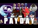 Задротская Академия - Сюжет Payday (Payday 2) [ 5]