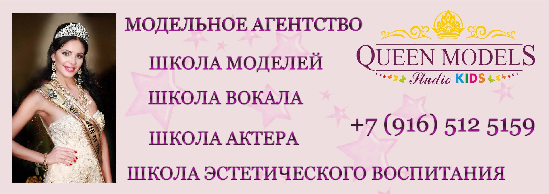 Модельное агенство голицыно работа в москве для девушек временно