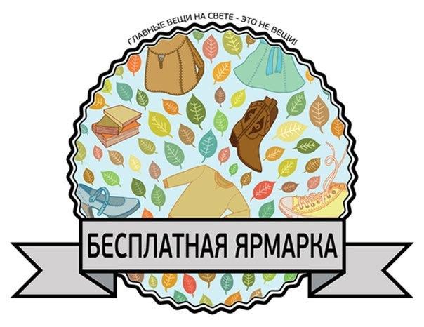 Афиша Калуга Фримаркет Весна.