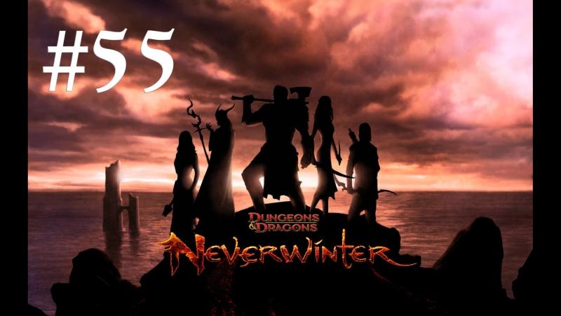 Neverwinter Online - 55 [Приют прохвоста]