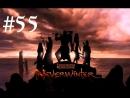 Neverwinter Online - 55 Приют прохвоста