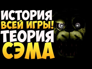 ИСТОРИЯ ВСЕЙ ИГРЫ - Five Nights at Freddy's (Теория Сэма)