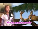 Маша и Медведь - Песня Про варенье (серия День варенья, исполняет Алина Кукушкина)