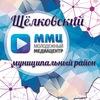 Щелково | Молодежный Медиацентр