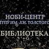 НОБИ-Центр ТГПУ им. Л.Н. Толстого
